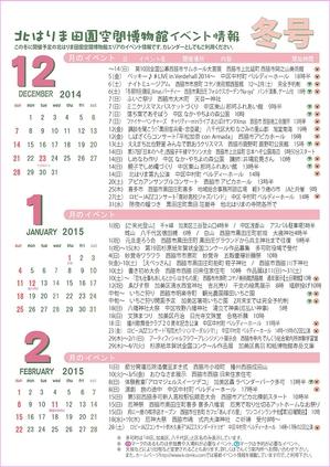 見てみてガイド&イベントカレンダー冬号