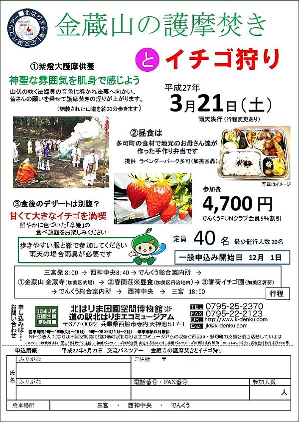150321(レポート) バスツアー 金蔵山の護摩焚きとイチゴ狩り