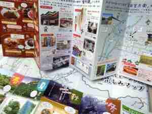 道の駅北はりまエコミュージアム周辺お楽しみマップ発行