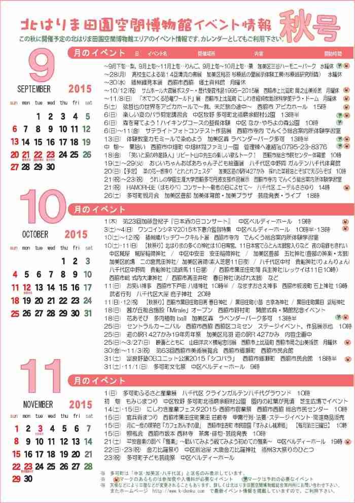 秋の見てみてガイド&イベントカレンダー