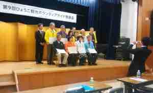 160118 【レポート】第9回ひょうご観光ボランティアガイド発表会