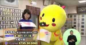2/28放送 ひょうごワイワイ(サンTV) でんくうを紹介