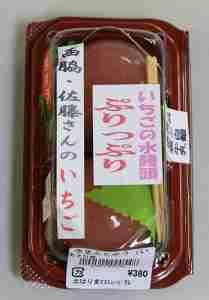 いちごの水饅頭 販売開始!:あさひ屋