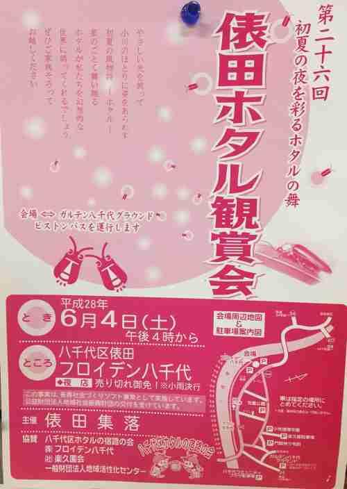 6/4 俵田ホタル観賞会:フロイデン八千代
