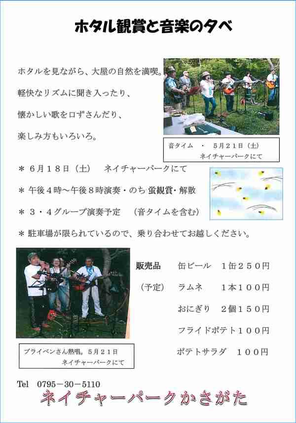 6/18 ホタル観賞と音楽の夕べ:ネイチャーパークかさがた