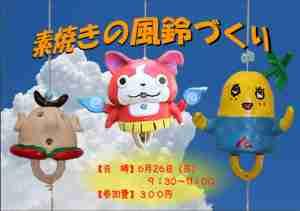 6/26 素焼きの風鈴づくり:那珂ふれあい館