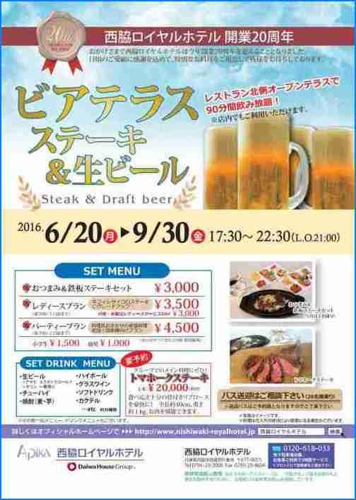 ~9/30 ビアテラス ステーキ&生ビール:西脇ロイヤルホテル