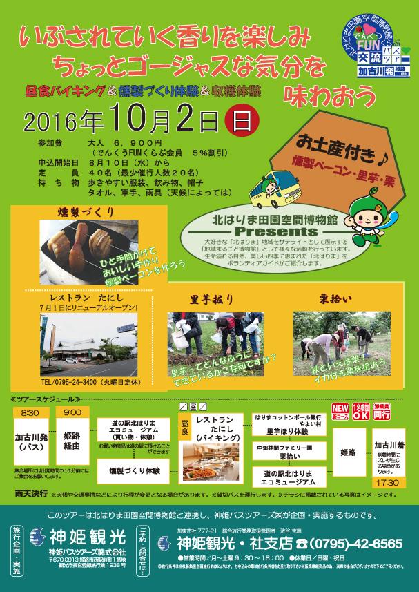 10/2 バスツアー「燻製づくり体験&昼食バイキング&収穫体験」(加古川発) 数名受付中!