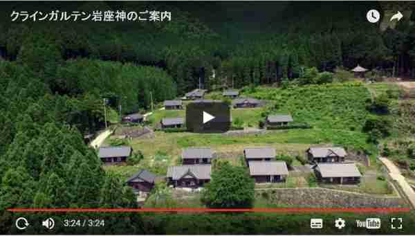 岩座神の棚田 クラインガルテン岩座神紹介動画