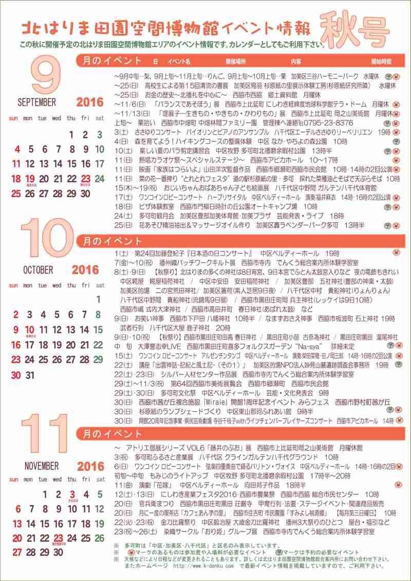 見てみてガイド&イベントカレンダー秋号