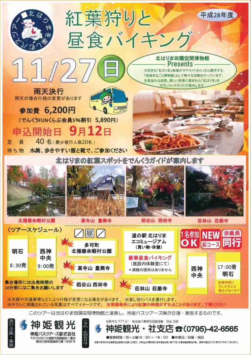 11/27 バスツアー紅葉狩りと昼食バイキング(明石発) 参加者募集