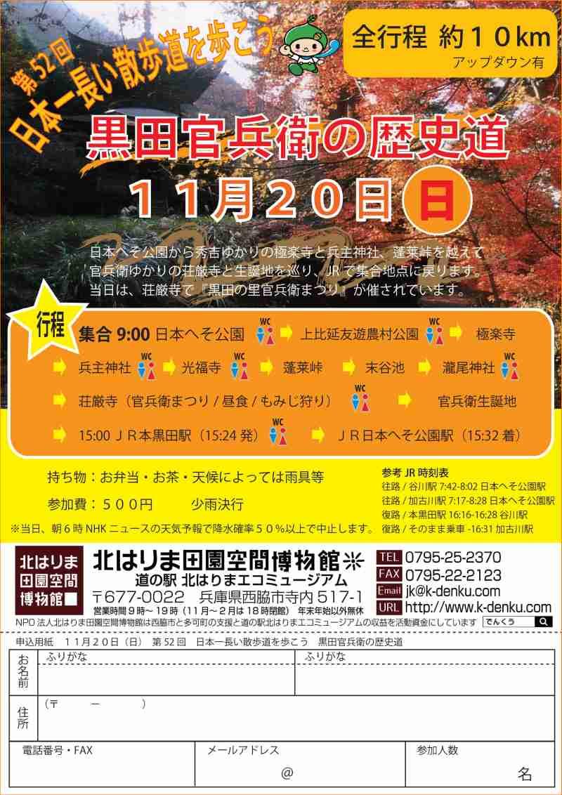 11/20 散歩道「黒田官兵衛の歴史道」 参加者募集