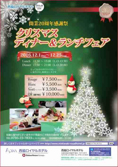 12/1~25 クリスマスディナー&ランチフェア:西脇ロイヤルホテル