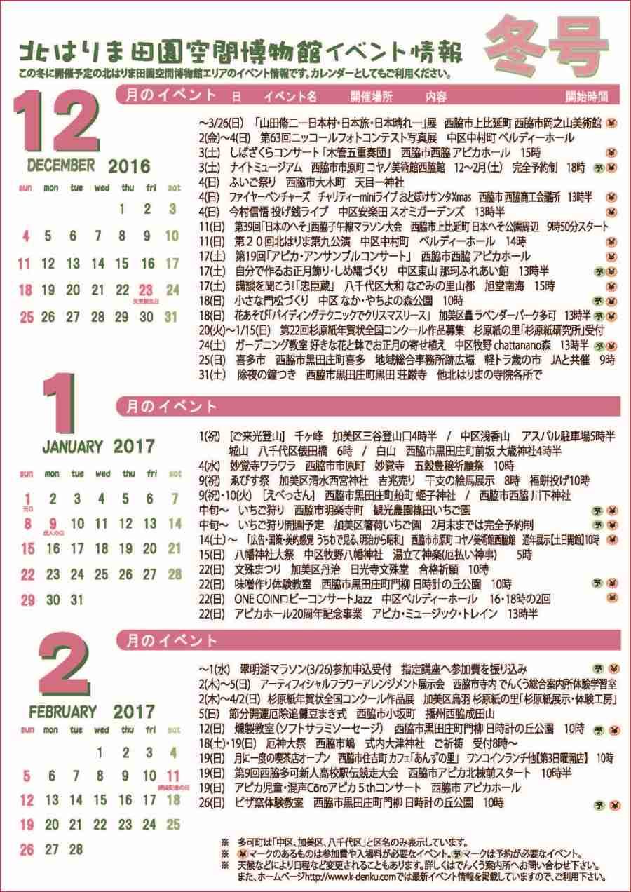冬の見てみてガイド&イベントカレンダー