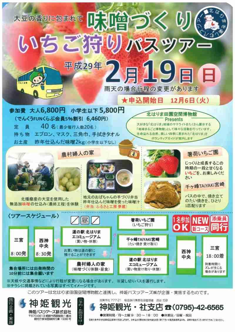 2/19 バスツアー「味噌作り&いちご狩り」【満員御礼】