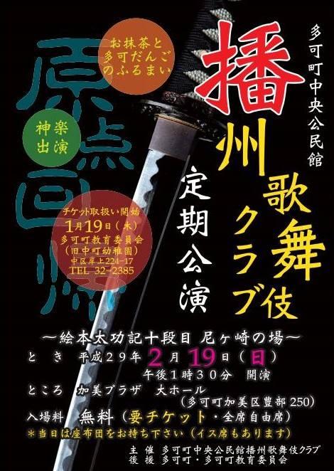 2/19 播州歌舞伎クラブ定期公演:加美プラザ
