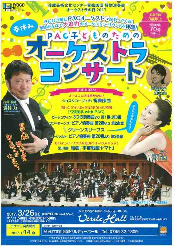 3/26 PAC子どものためのオーケストラコンサート:ベルディーホール