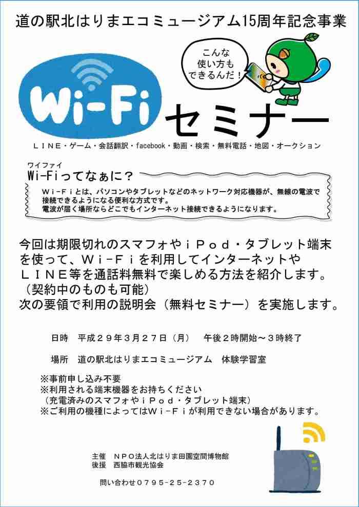 3/27 Wi-Fiセミナー:でんくう体験学習室