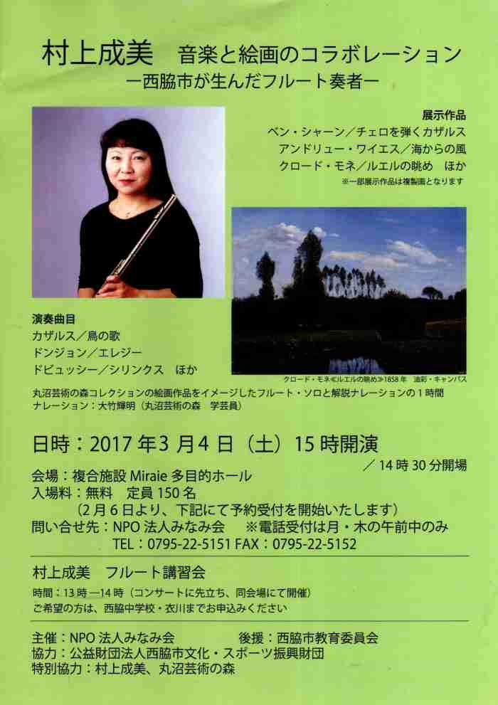 3/4 村上成美 音楽と絵画のコラボレーション:Miraie