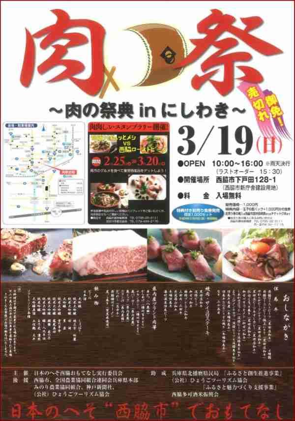3/19 肉祭~肉の祭典inにしわき~ :西脇市下戸田町