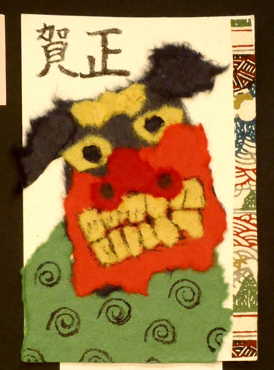 ~4/2 杉原紙年賀状全国コンクール作品展:杉原紙研究所