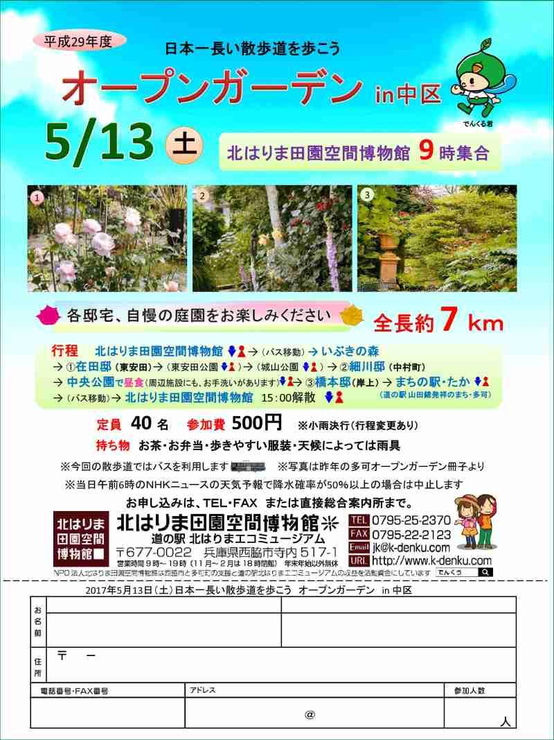 5/13 日本一長い散歩道を歩こう「オープンガーデンin中区」
