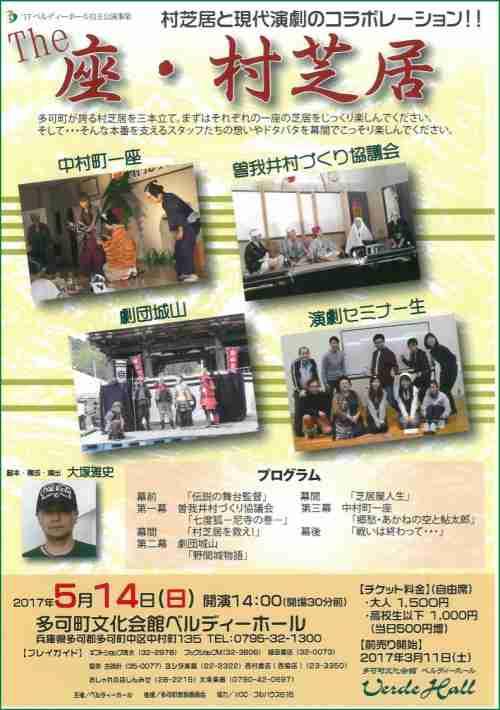 5/14 The 座・村芝居:ベルディーホール