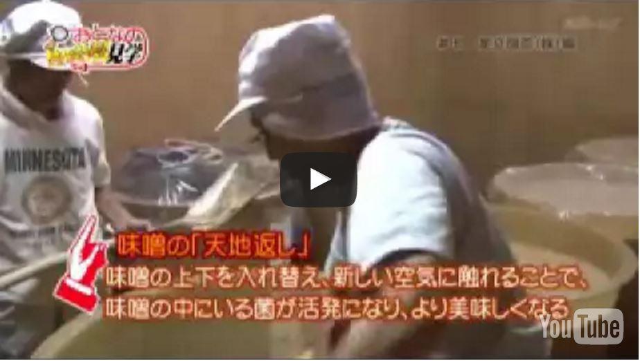 足立醸造の味噌作り動画