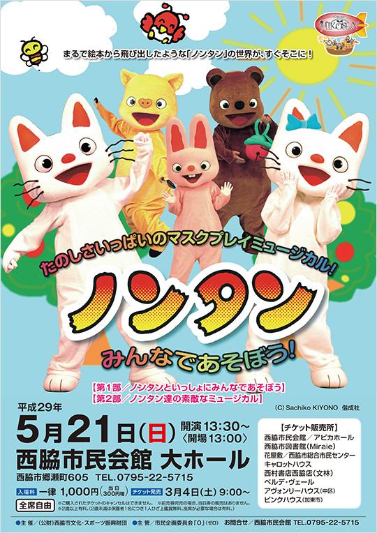 5/21 マスクプレイミュージカル ノンタン:西脇市民会館