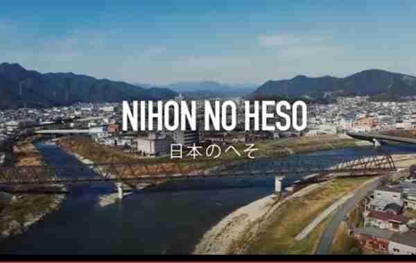 日本のへその緒:西脇市のプロモーション動画