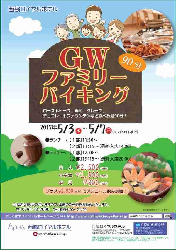 5/3~7 GWファミリーバイキング:西脇ロイヤルホテル