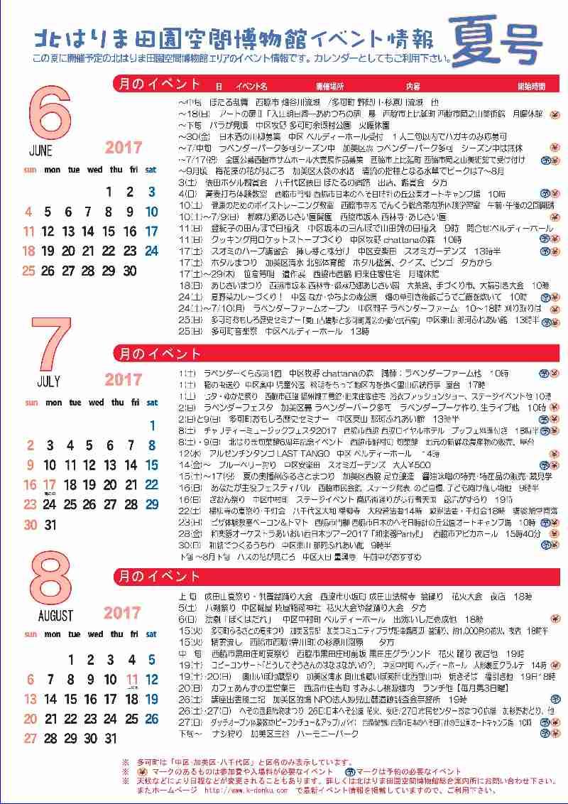 2017夏の見てみてガイド&イベントカレンダー