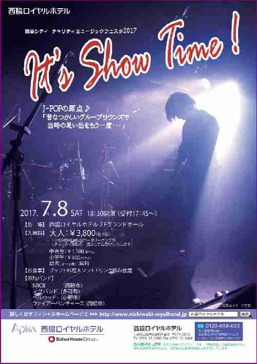 7/8 チャリティーミュージックフェスタ2017:西脇ロイヤルホテル