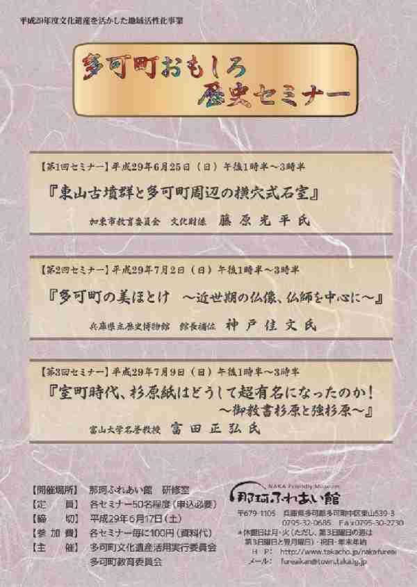 6/25・ 7/2・ 7/9 多可町おもしろ歴史セミナー:那珂ふれあい館