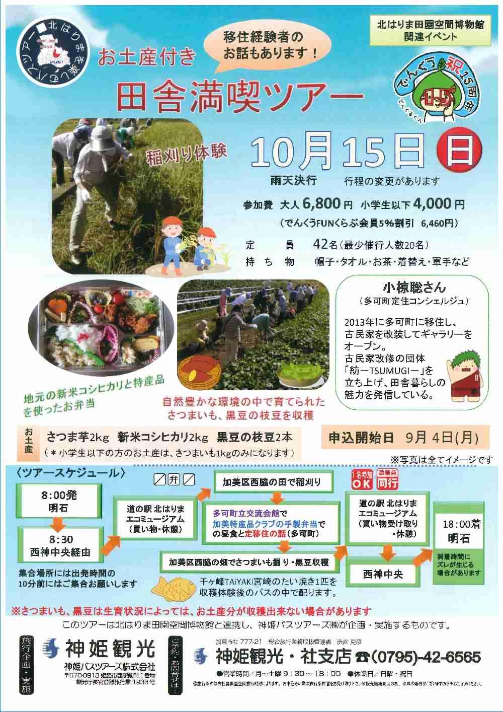 10/15  明石発バスツアー「お土産付き 田舎満喫ツアー」