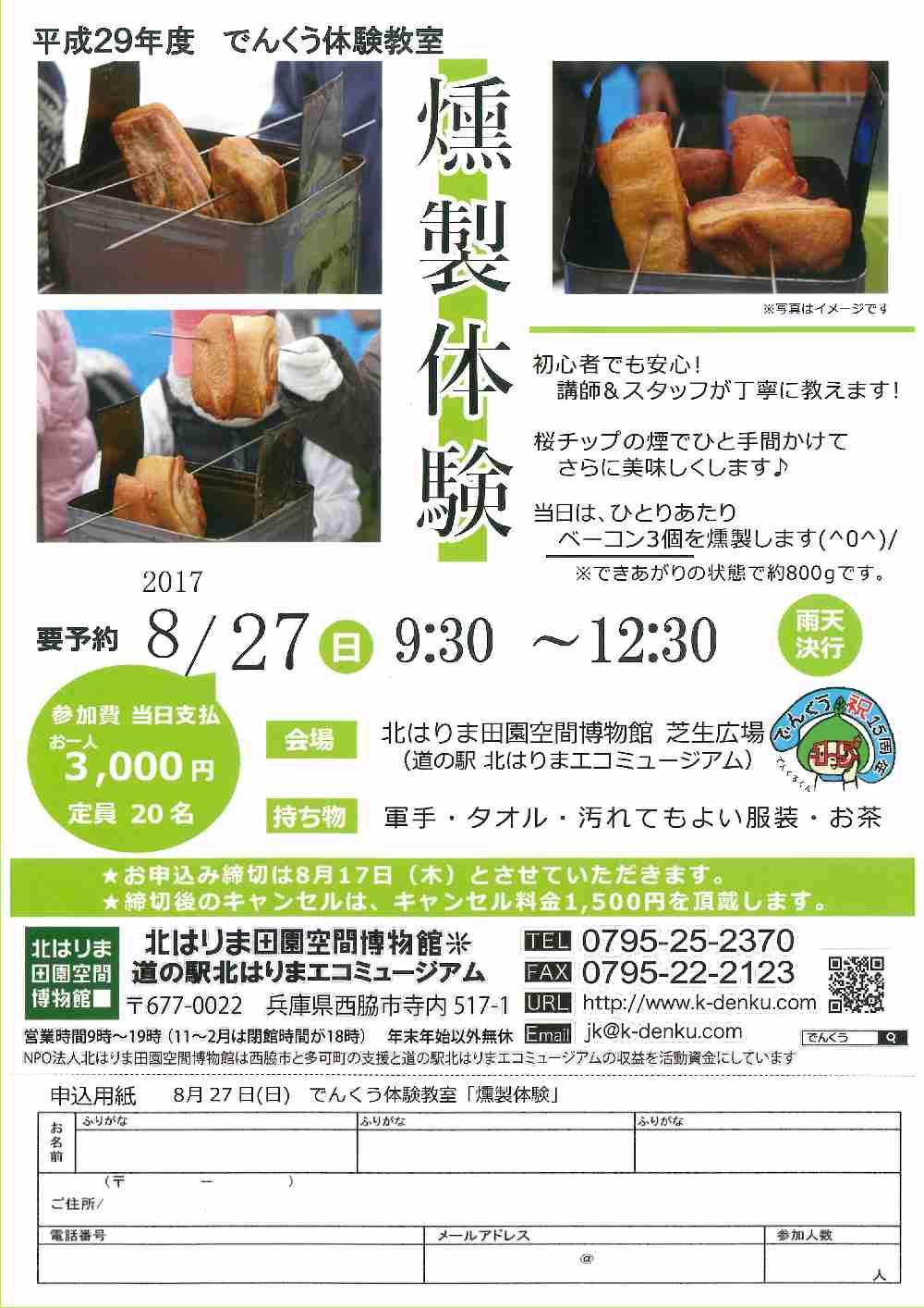 8/27  体験教室「燻製づくり体験」:でんくう総合案内所芝生広場