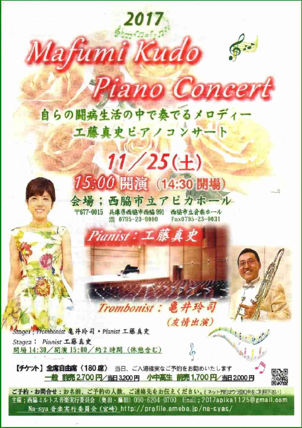 11/25  Mafumi Kudo Piano Concert:アピカホール