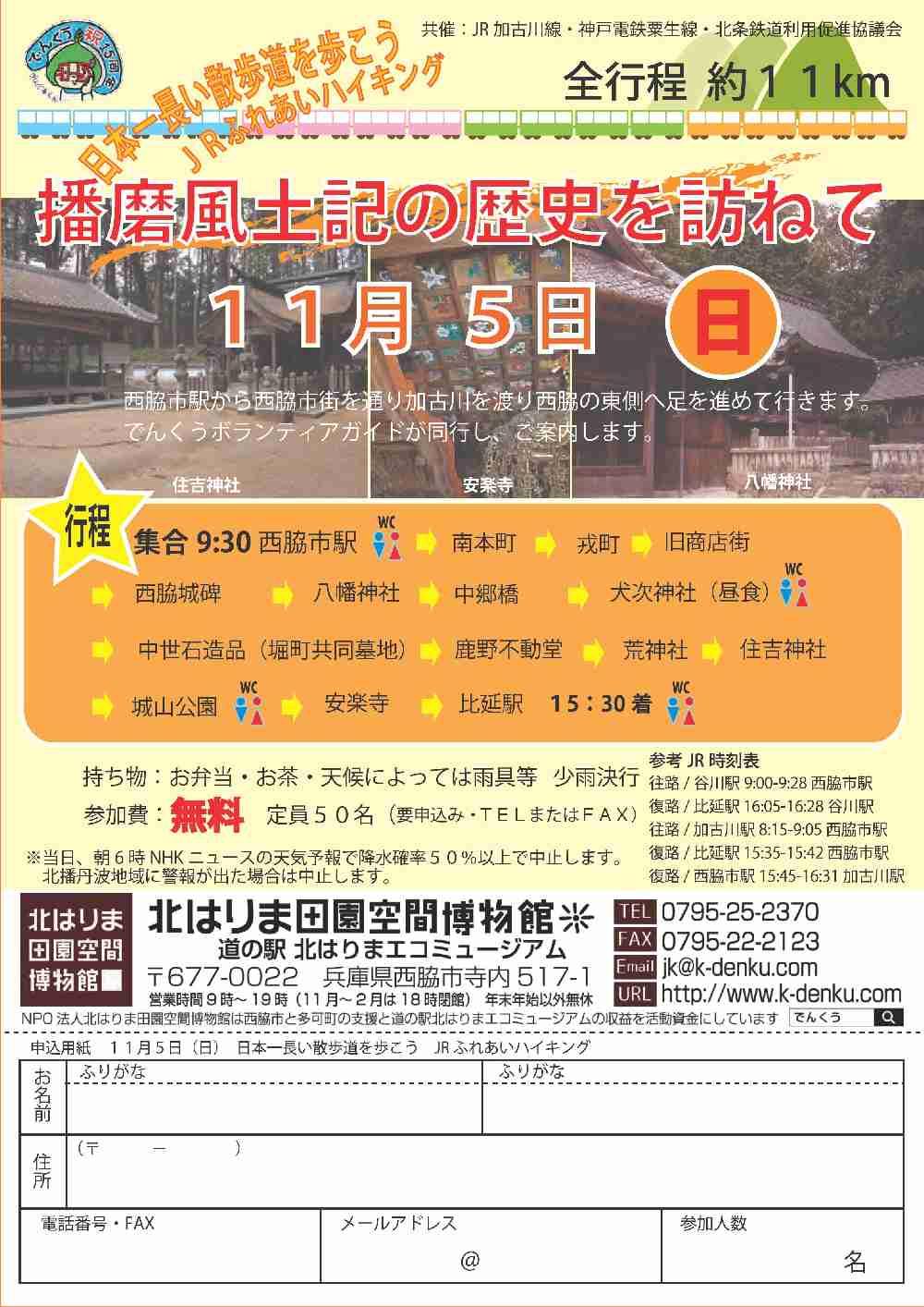 11/5 JRふれあいハイキング:西脇市駅集合