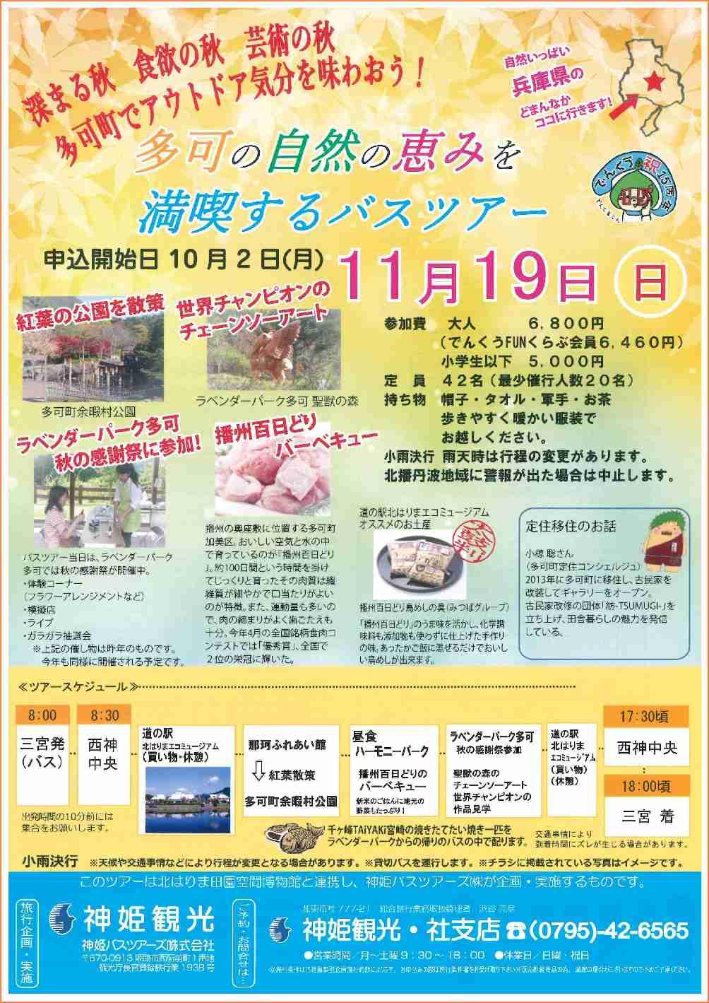 11/19 三宮発バスツアー「多可の自然の恵みを満喫するツアー」