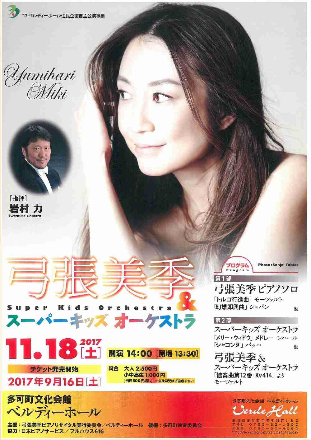 11/18 弓張美季&スーパーキッズオーケストラコンサート:ベルディーホール
