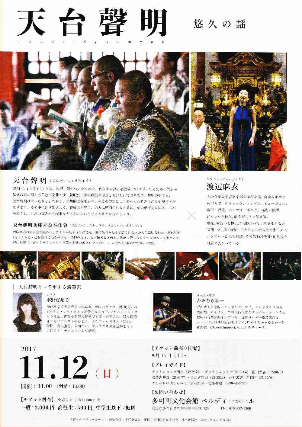 11/12  天台聲明~悠久の謡~withソプラノヴォーカリスト渡辺麻衣