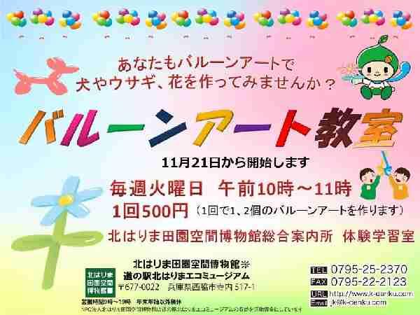 11/21~ バルーンアート教室:でんくう総合案内所体験学習室