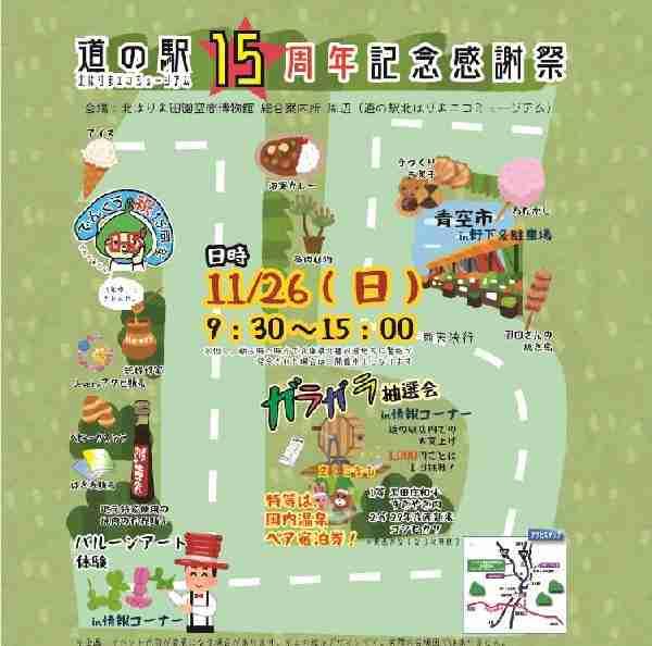 11/26   道の駅15周年記念感謝祭:道の駅北はりまエコミュージアム