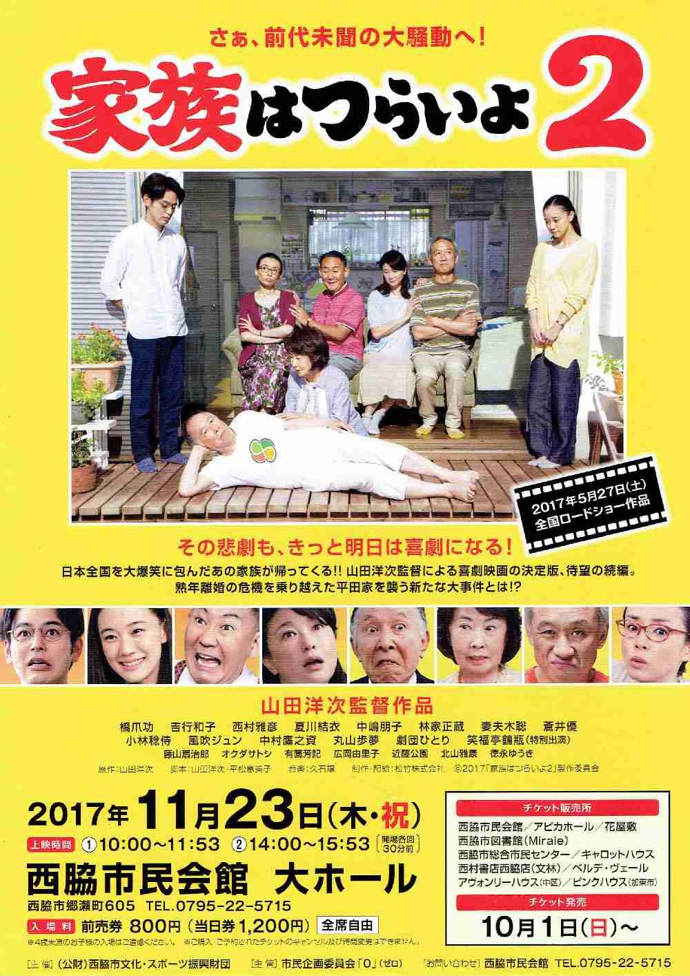 11/23    映画「家族はつらいよ2」:西脇市民会館