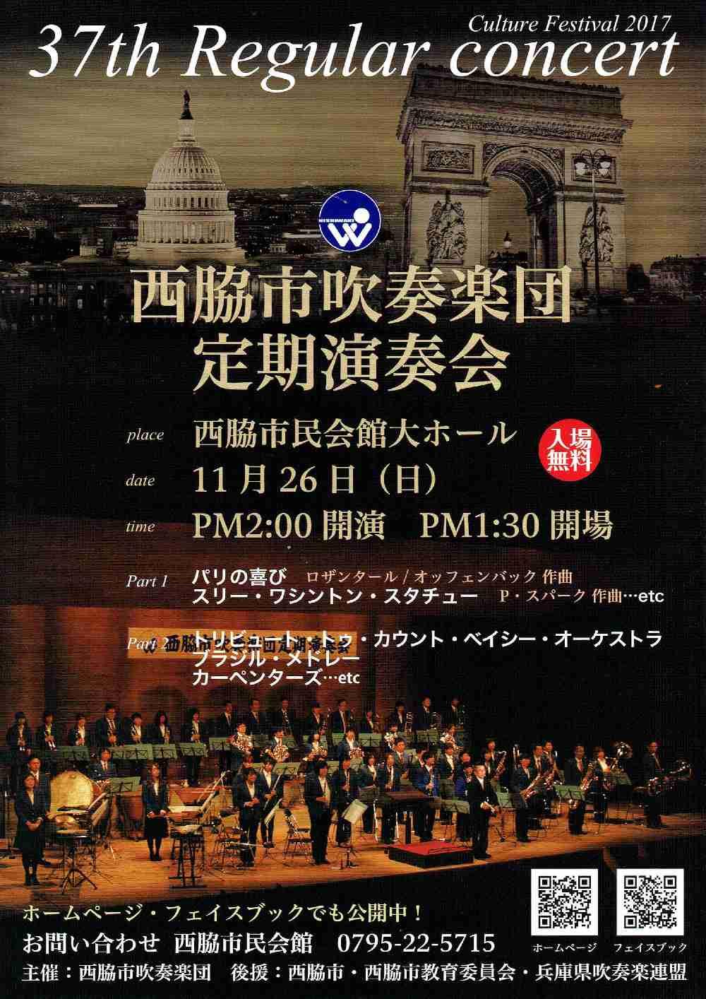 11/26 西脇吹奏楽団定期演奏会:西脇市民会館