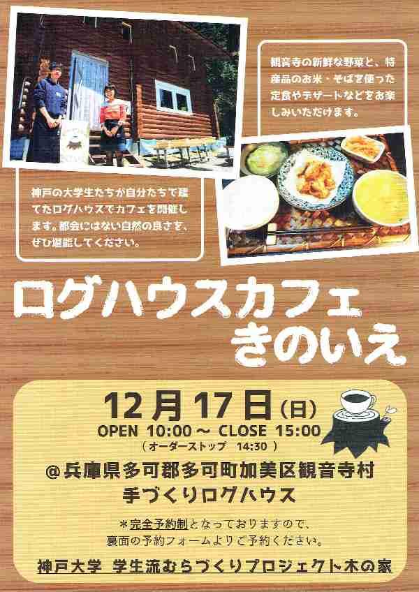 12/17 ログハウスカフェきのいえ:菜の花プロジェクト