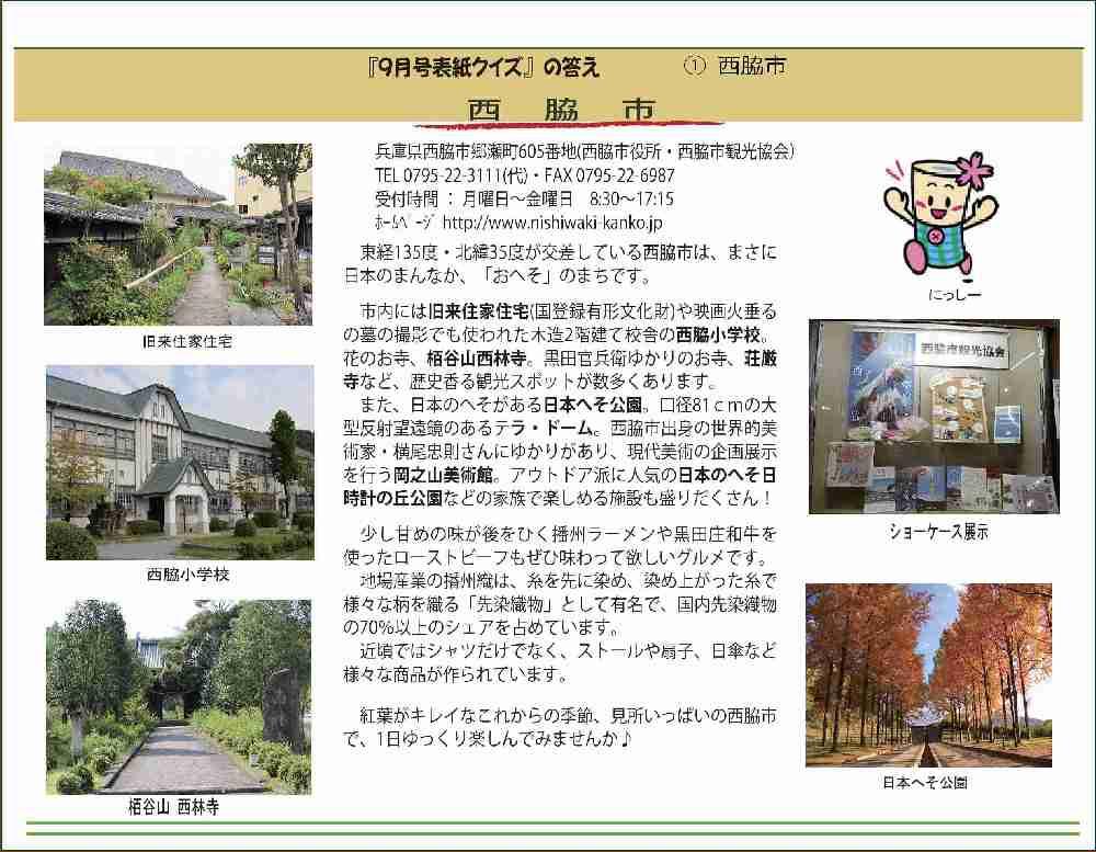 9月の表紙サテライトクイズの答え ①西脇市