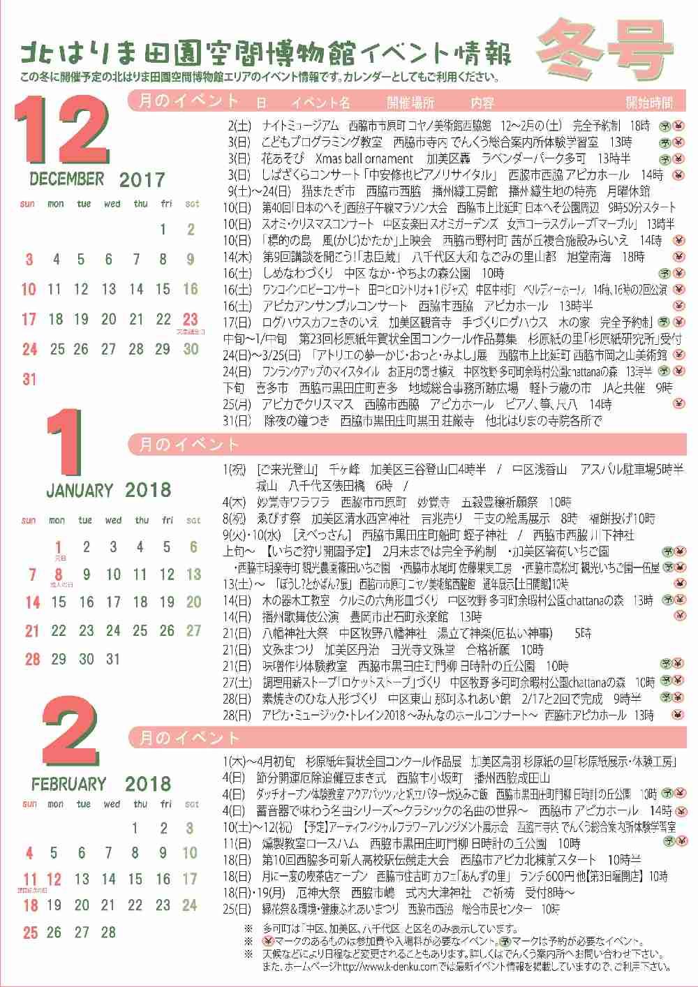 2017ー18冬の見てみてガイド&イベントカレンダー