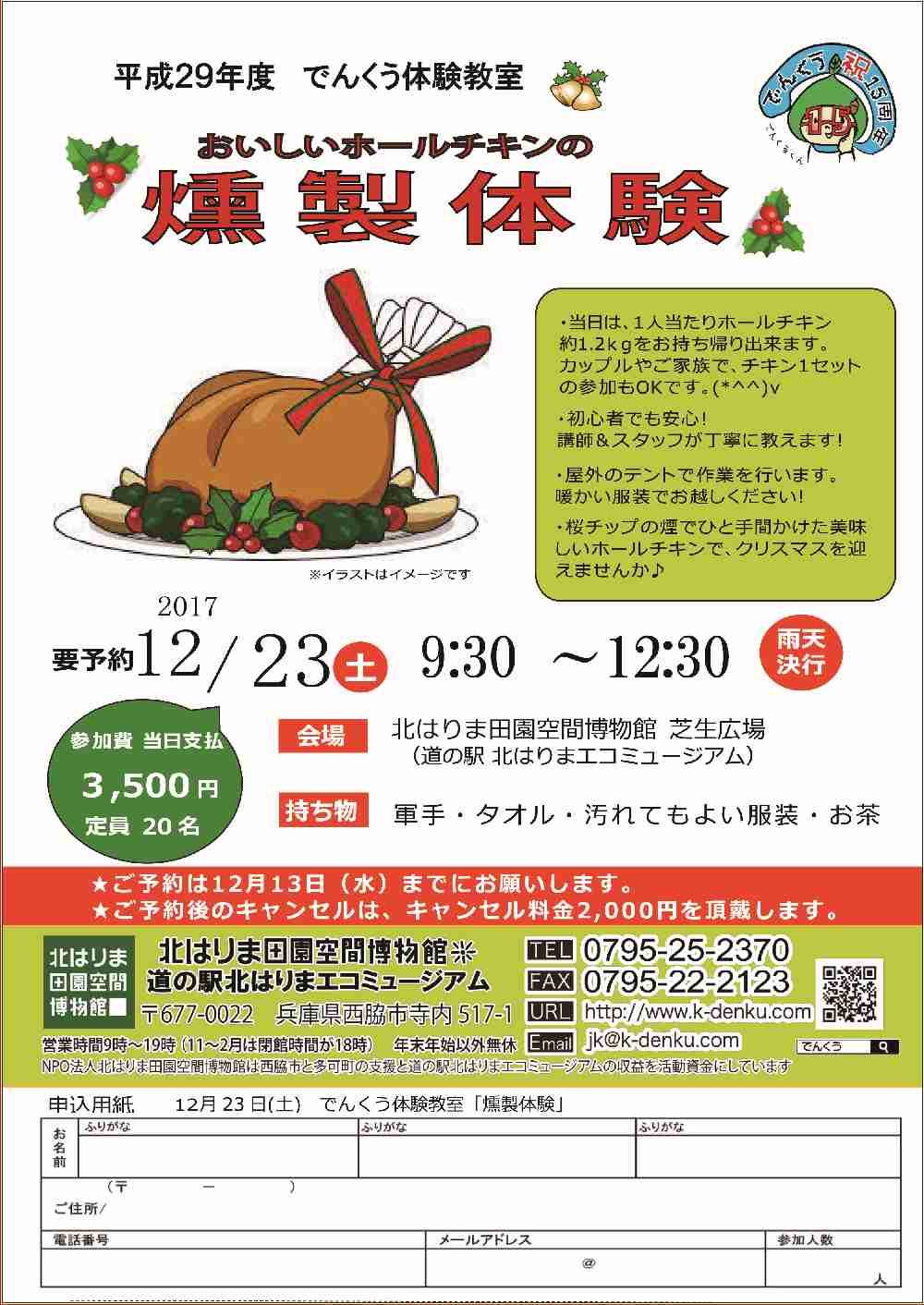 12/23 ホールチキンの燻製体験:でんくう体験学習室