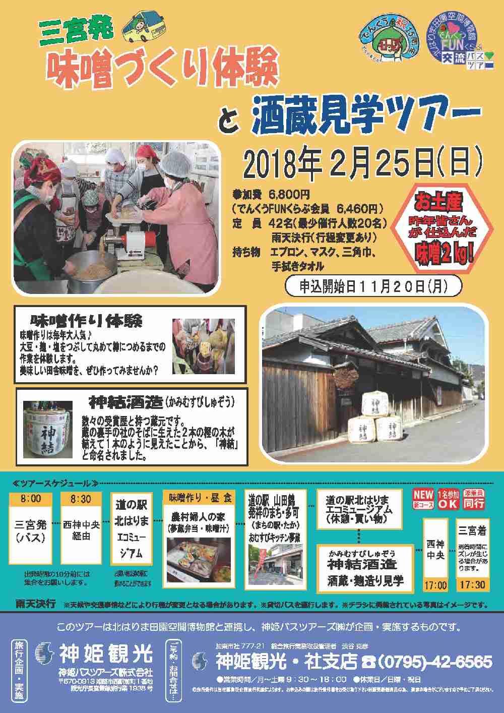 2/25 三宮発バスツアー「味噌作り体験と酒蔵見学」